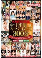 【数量限定】KMP2016年上半期スーパーBEST300分 友田彩也香のチェキ2枚付き
