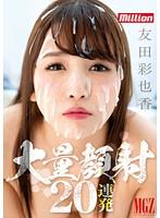 【数量限定】大量顔射20連発 友田彩也香 パンティとチェキ付き
