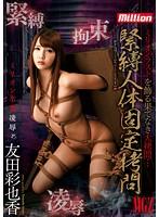 【数量限定】緊縛人体固定拷問 友田彩也香 ミリオン卒業凌辱 パンティとチェキ付き