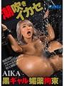 【数量限定】黒ギャル媚薬拘束潮吹きイカセ AIKA パンティとチェキ付き
