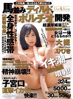 UMSO-035 This Pleasure … And Not Go Back Anymore If You Know! !Uma-nami Dildo Whether And To Force Estrus Condition Persists In The Vaginal Portion Of Cervix Development And Ultra-rich Aphrodisiac Oil Pickled Woman Happens Together In! ? Otsuki Hibiki