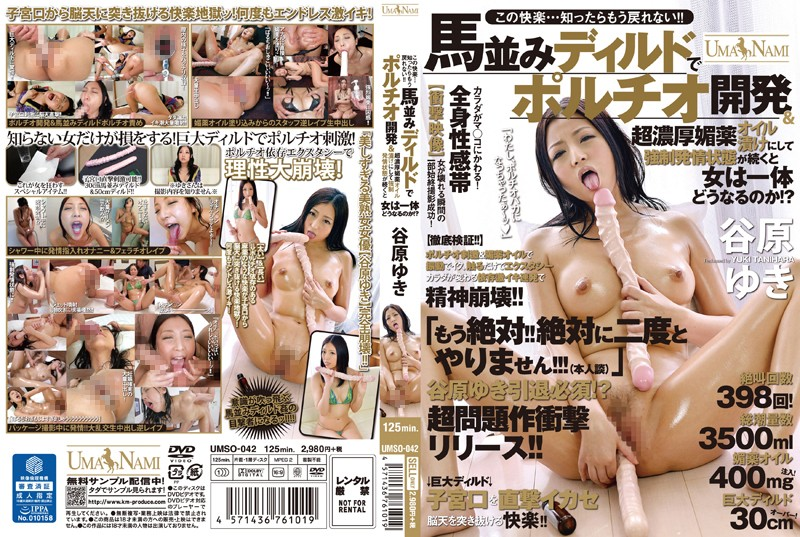 84umso042pl UMSO 042 Yuki Tanihara   This Pleasure... Having Experienced It, There's No Turning Back!! What Will Become of a Woman Whose Body is Continuously Made to Be Turned On Through Portio Development By Way of a Horse Sized Dildo & Super Infused Aphrodisiac Oil!?