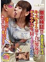 UMSO-047 Thorough Verification! Acquaintance Men And Women To Kiss If We Pay The Money, Whether To Be H In The Guarantee Up?
