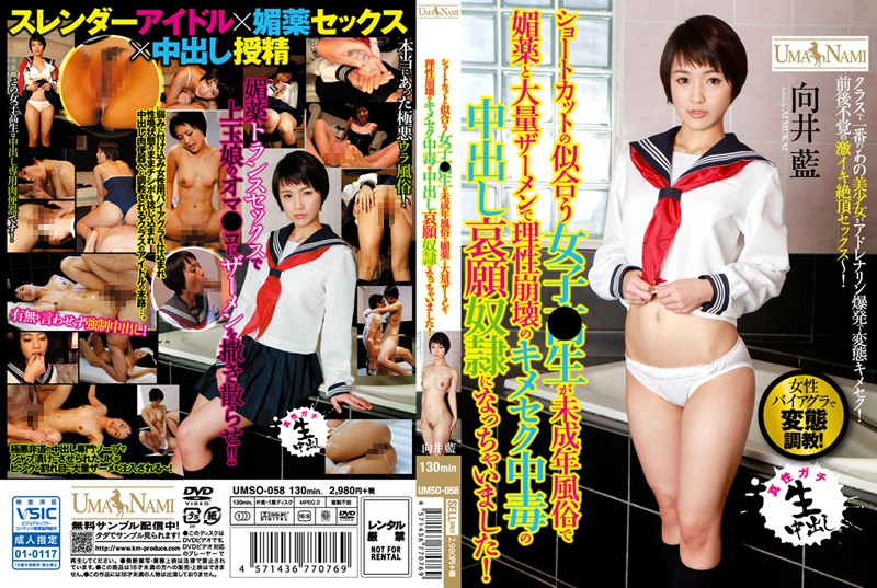 UMSO-058 Become A Shortcut Women ● Raw Is I Have Become Entreaty Slaves Out In The Kimeseku Poisoning Of Reason Collapse In Aphrodisiac And Mass Semen In Underage Sex! Ai Mukai  Drug