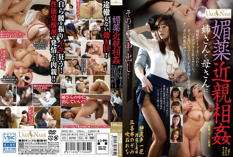 UMSO-061 Once You Drink The Viagra That Got In The Top-secret Route To The Aphrodisiac Incest Sister And Mother, Like Unlimited Naughty Body That Was Supposed To Care Much!Chi ● Not Pressed The Port Of Excitement Pies As It Is!