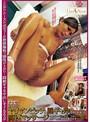 渋谷発見るからにヤリマンビッチな黒ギャルばかりを狙った痴漢マッサージで使い込んだドス黒マ●コからヌルテカ汁が出てきたら条件反射で股を開いた!?