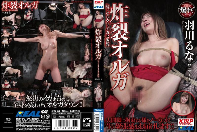XRW-002 Kuriikase Torture Soggy 'explosion Alive' Series Explosion Olga :: Runa Hanekawa