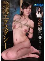 艶縛エクスタシー 小野麻里亜(ケイ・エム・プロデュース)【xrw-013】
