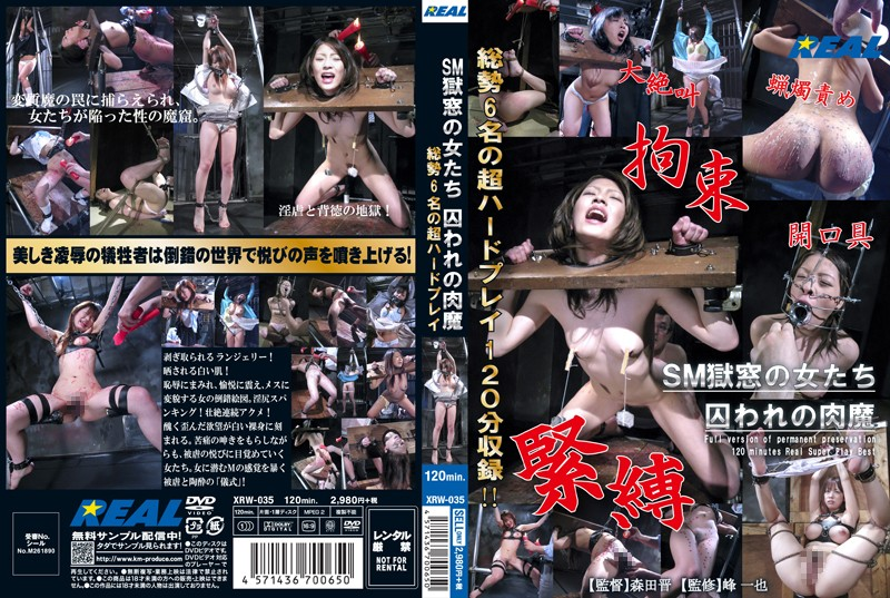 XRW-035 Women Imprisoned Of Meat Magic Of SM Gokuso