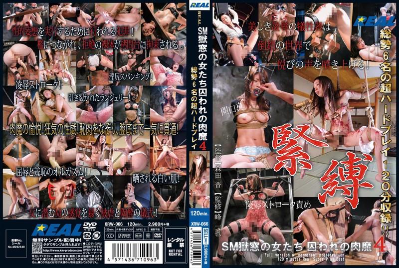[XRW-066] SM獄窓の女たち 囚われの肉魔 4 XRW