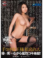 Watch XRW-073 Handjob Queen Matsushima Ren Gently Furiously While Staring Jobs Hell!