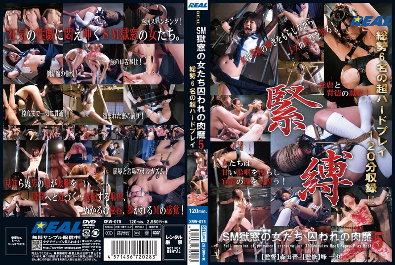 XRW-075 Meat Magic Of Women Bond SM Gokuso 5