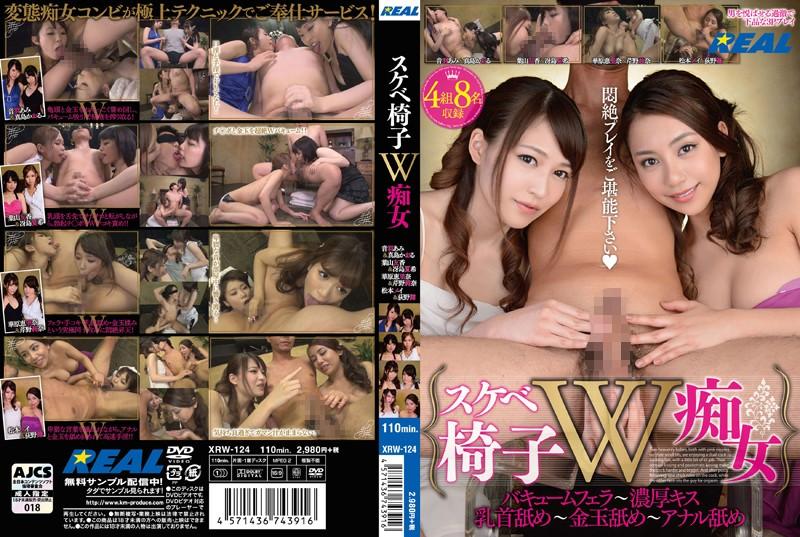 無字幕-XRW-124 スケベ椅子W痴女