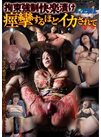 XRW-138 It Is Squid Enough To Convulsions Restraint Forced Pleasure Pickled
