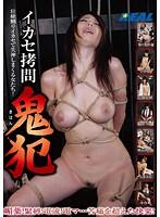 XRW-147 Capitalize Torture Demon Prisoners