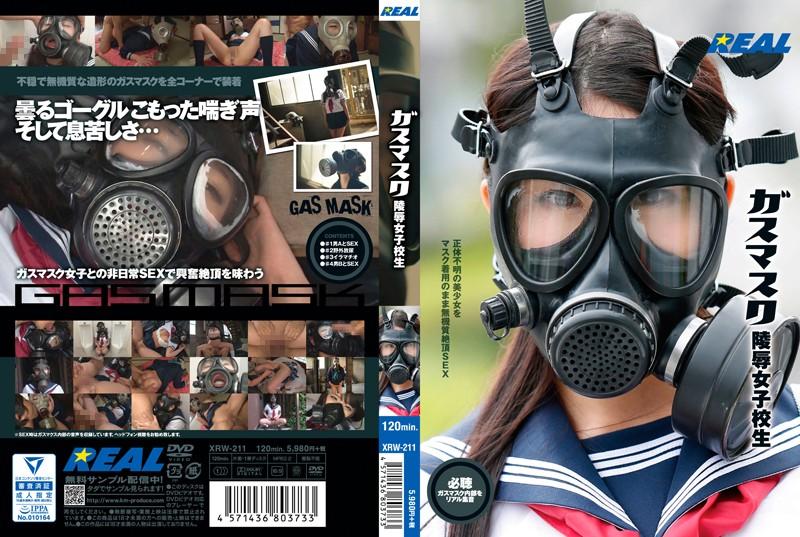 [XRW-211] ガスマスク陵辱女子校生 XRW