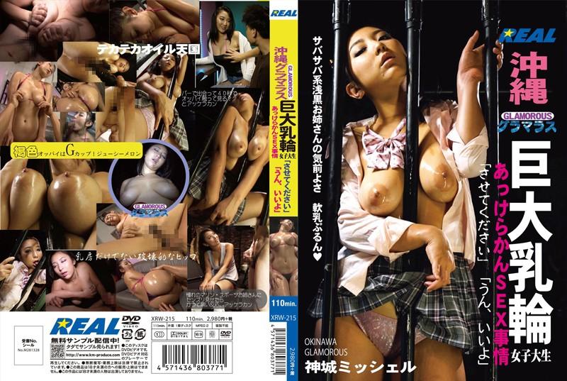 [XRW-215] 沖縄グラマラスあっけらかんsex事情 巨大乳輪女子大生「させてください」「うん、いいよ」 ケイ・エム・プロデュース
