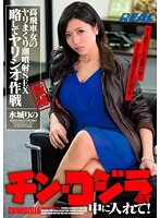XRW-238 Put In Without The Chin Wrenched!Yarishio Strategy Rino Mizuki For Short Tide Injection SEX Rolled Spear Of High-handed Woman