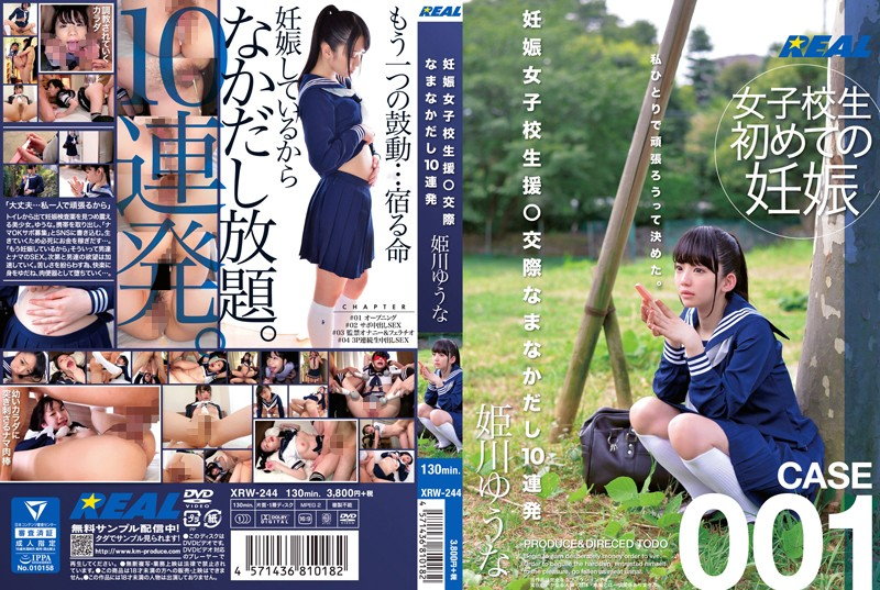 [XRW-244] 妊娠女子校生援○交際なまなかだし10連発 姫川ゆうな