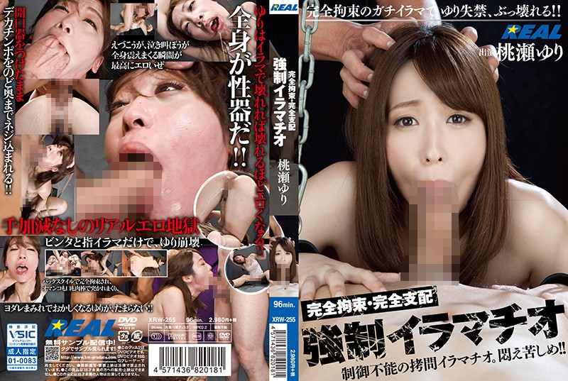 XRW-255 Full Restraint, TPE Force Deep Throating Yuri Momose