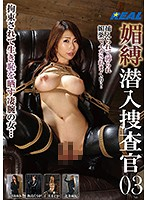 Woman Of The Go-getter That Kobibaku Undercover Investigator 03 Is Constrained Expose Oneself To Ridicule ...