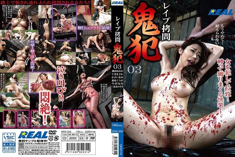 [XRW-268] レイプ拷問 鬼犯 03 飯島くうが XRW ケイ・エム・プロデュース