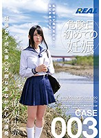 XRW-270 Pregnant School Girls Assistance Dating's A Namanaka 10 Barrage Riona Minami