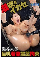 XRW-359 Big Breasts Young Wife Aphrodisiac Restraint Squirting Ikasa Shibuya Kobo