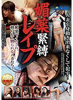 XRW-370 Aphrodisis Bondage Rape The Married Couple Who Are Caught In Aphrodisiacs And Are Tied Up And Tied Up