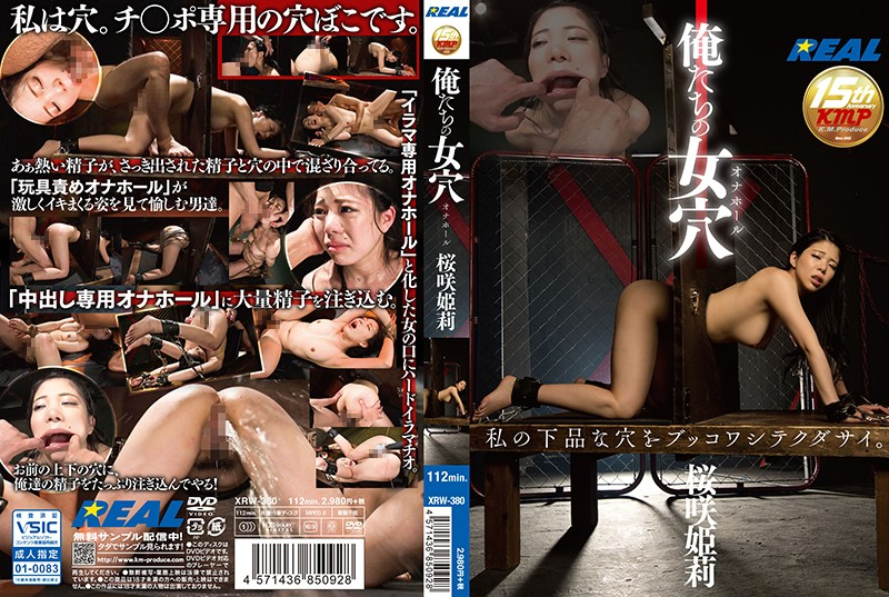 XRW-380 Our Women's Hole Onahoru Oosaki Himei Anal Bondage Censored JAV