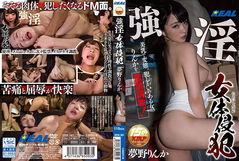 XRW-381 Rape Of Violent Female Violation Yumino Rinka