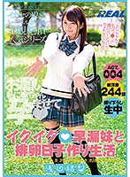 XRW-420 Iquik ◆ Premature Ejaculation Younger Sister And Ovulation Day-making Making Life Asada Kinashi ACT.004
