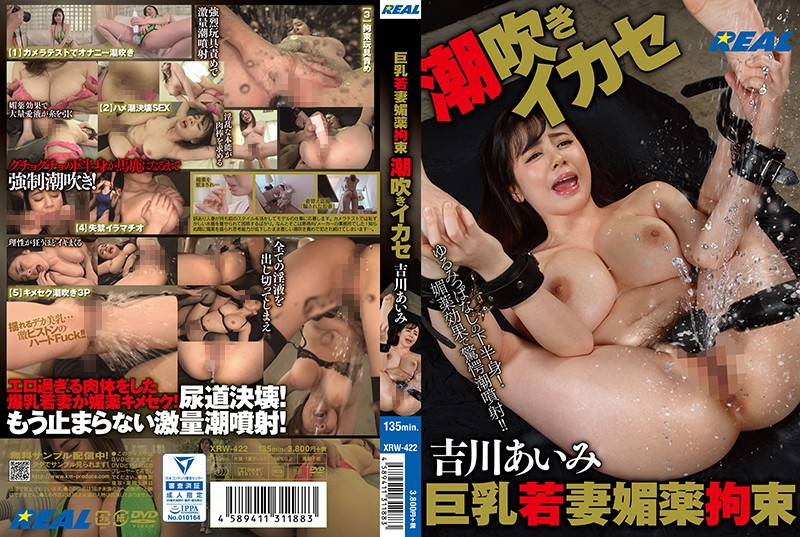 XRW-422 Big Breasts Young Wife Aphrodisiac Restraint Squirting Ikasa Yoshikawa Ai Mi