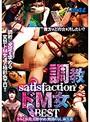 調教satisfaction ドM女BEST