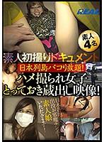 素人初撮りドキュメント 日本列島パコり放題!ハメ撮られ女子とっておき蔵出し映像! XRW-656画像