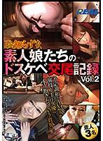 恥知らずな素人娘たちのドスケベ交尾記録Vol.2 XRW-692画像