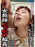 女教師ぶっかけ輪姦 教え子の大量ザーメンを顔で受け止める! XRW-693画像