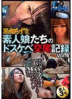 恥知らずな素人娘たちのドスケベ交尾記録Vol.4 XRW-713画像