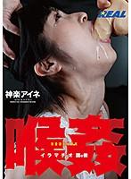 喉姦イラマチオ調教 神楽アイネ XRW-757画像