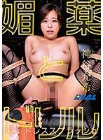 媚薬とドリル エンドレススプラッシュ 神谷充希 XRW-759画像