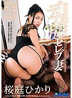 家政夫に覗かれるデカ尻セレブ妻 桜庭ひかり XRW-761画像