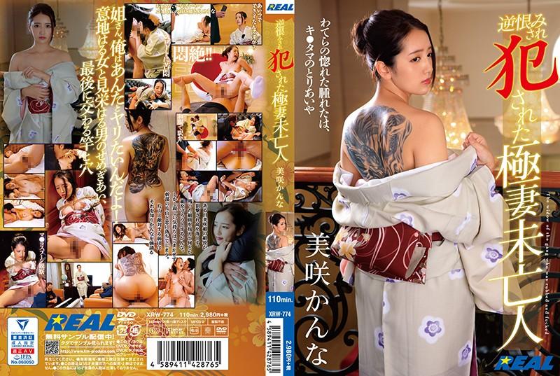 XRW-774 Mistress Kanna Misaki