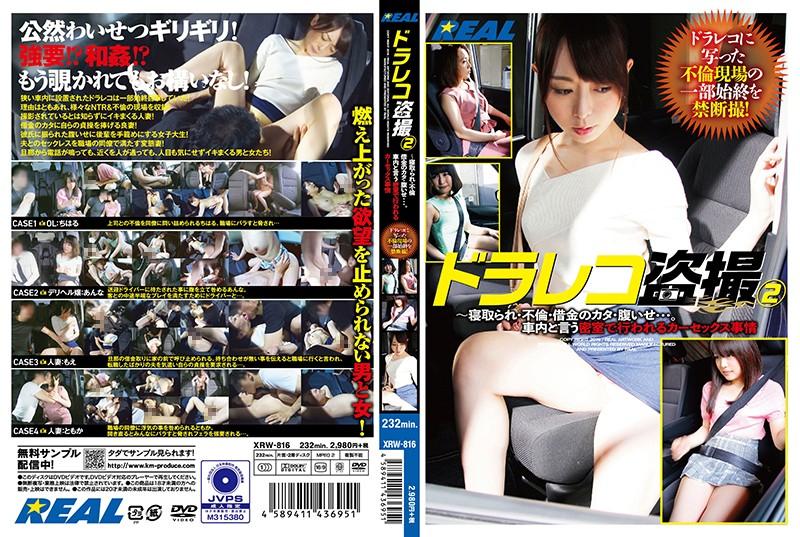http://pics.dmm.co.jp/mono/movie/adult/84xrw816/84xrw816pl.jpg