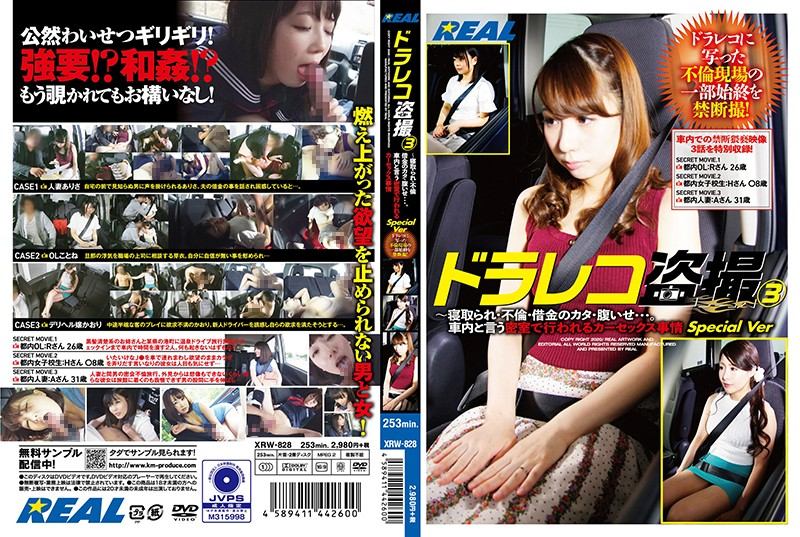 XRW-828 Dorareko Voyeur 3-Cuckold, Affair, Debt Debt, Stomach … Car Sex Situation In A Closed Room Called Inside The Car