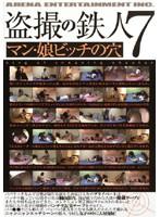 盗撮の鉄人7 [マン・娘ビッチの穴]
