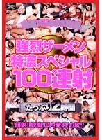 強烈ザーメン特濃スペシャル100連射