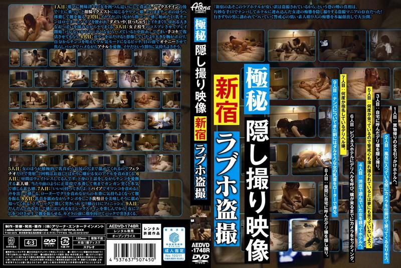 [AEDVD-1748] 極秘隠し撮り映像 新宿ラブホ盗撮 AEDVD