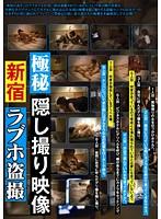 「極秘隠し撮り映像 新宿ラブホ盗撮」のパッケージ画像