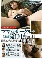 「ママ友サークルで流行中! Part.11 悶える淫乱熟妻に中出し!!」のパッケージ画像