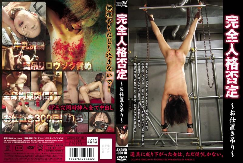 [AXDVD-0011r]  完全人格否定 ~お仕置き吊り~